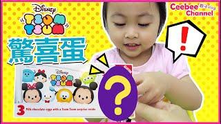 迪士尼角色 tsum tsum 驚喜蛋 開箱 surprise eggs disney tsum tsum unboxing | Ceebee 4yrs  [中文字幕 Eng sub 日本語字幕]