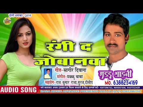 रंगी दी जोबनवा - गुड्डू शाहनी -Supar Hit Holi
