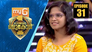 myG Flowers Orukodi | R.Sreekandan Nair | Samuvel Sunny | Anu Sree | Ep#31