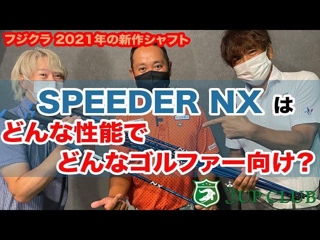 フジクラの新作【SPEEDER NX】は、どんな性能で、どんな人が使うと飛ばせる?
