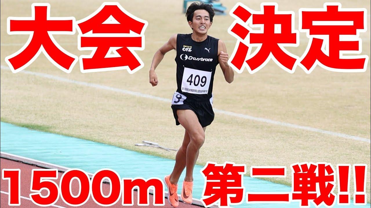 1500m第二戦が決定しました【陸上】【重大発表】