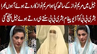 bushra bibi meet to maryam nawaz in jail breaking news