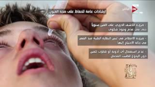 كل يوم - ارشادات عامة للحفاظ على صحة العيون