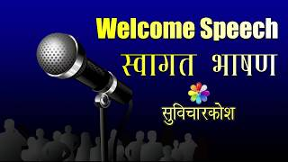 अतिथि स्वागत भाषण    How To Welcome Chief Guest    Welcome Speech in Hindi