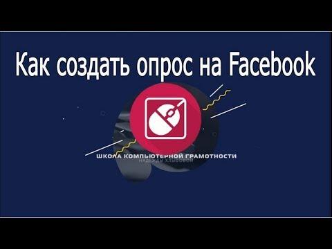 Как создать опрос на бизнес странице Facebook