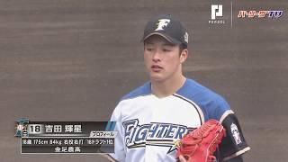 ファイターズ・ドラ1ルーキー吉田輝 実戦初登板