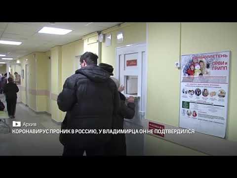 Коронавирус проник в Россию, у владимирца он не подтвердился