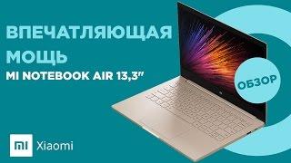 """Неприлично мощный Xiaomi Mi Notebook Air 13.3"""""""