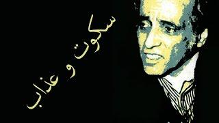 بليغ حمدي - سكوت و عذاب ( جم سألوني) - من أغاني الغربة