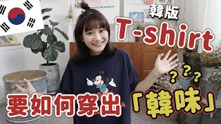 夏季韓國網拍大開箱❤️ 八種夏日T-shirt穿搭方式!|愛莉莎莎Alisasa
