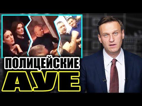 Как тюменские правоохранители отметили получение звания. Навальный