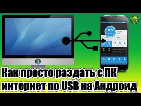 Самый простой способ  раздать интернет по USB с ПК на Андроид (без рут)