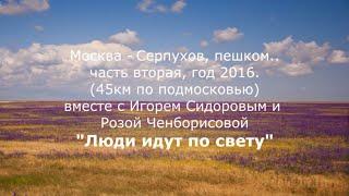 Москва-серпухов, Пешком - туристические путешествия по подмосковью