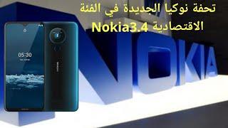 مراجعة ونظرة على هاتف نوكيا الجديد سبتمبر 2020 / Nokia 3.4 .