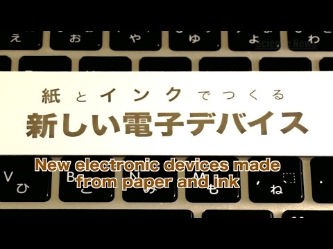 [ScienceNews2014]New electronic devices made from paper and ink