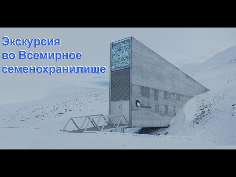 Экскурсия во Всемирное семенохранилище / Global Seeds Vault / Хранилище Судного Дня / Doomsday Vault