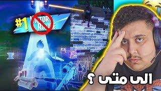 فورت نايت : فقدت الامل بالفوز بعد اللي صار 😭💔 !! | Fortnite