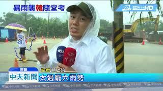 20190719中天新聞 大雷雨轟炸高雄!仁武、鳥松、三民多處積水