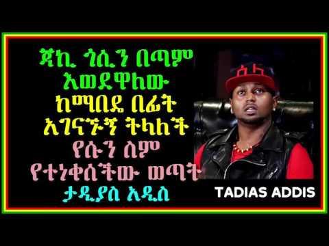 ጃኪ ጎሲን በጣም እወደዋለው ከማበዴ በፊት አገናኙኝ ትላለች የሱን ስም የተነቀሰችው ወጣት Tadias Addis thumbnail