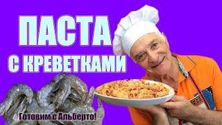 Паста с креветками. Pasta con gamberi. Готовит итальянец!