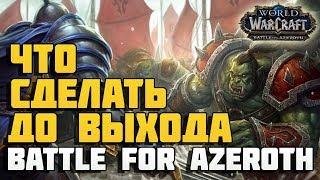 Что нужно сделать до выхода Битвы за Азерот(Battle for Azeroth)