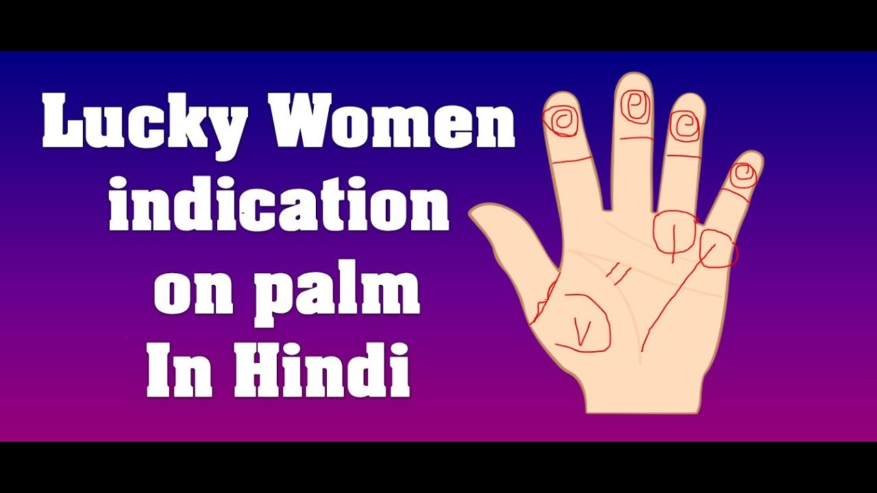 Female Palmistry in HIndi, Lucky Women indication on palm ,Female Palmistry