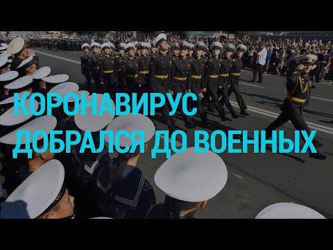 Коронавирус в России проник в закрытые территории   ГЛАВНОЕ   17.04.20