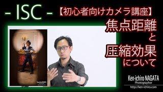 【ISC】【初心者向けカメラ講座】焦点距離と圧縮効果について