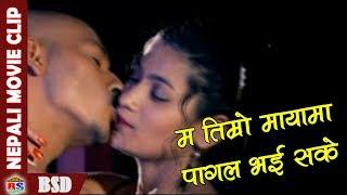 म तिम्रो मायामा पागल भाई सके  || Nepali Movie Clip || The Last Kiss