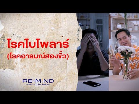 โรคไบโพลาร์ (โรคอารมณ์สองขั้ว) | Re-Mind : อารมณ์ ความคิด พฤติกรรม [Mahidol Channel]