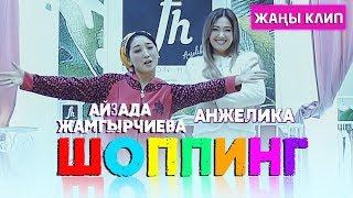 Анжелика & Айзада Жамгырчиева - Шоппинг / Жаны клип 2019