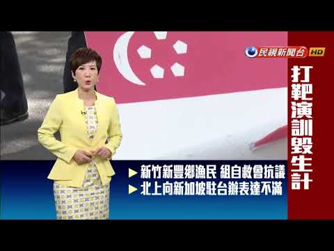 Taiwan Protest about Singapore Army