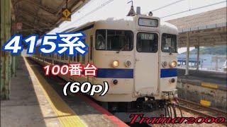 【JR九州】下関に到着する415系100番台 (60p)