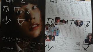 時をかける少女 A 2010 映画チラシ 2010年3月13日公開 【映画鑑賞&グッ...