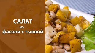 Салат из фасоли с тыквой