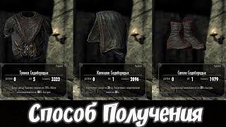 TES V : Skyrim : Как получить одеяние седобородых
