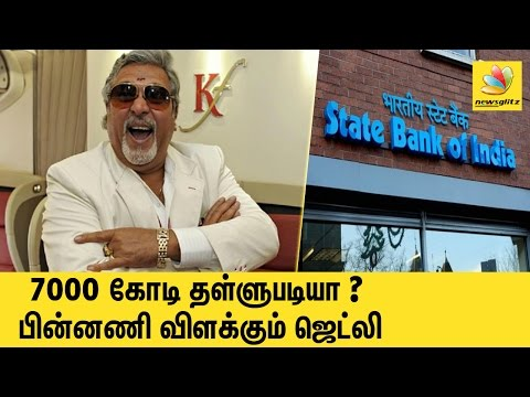 SBI delists Rs 7000 crore loan | Vijay Mallya Latest Tamil News