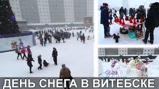 Международный день снега в Витебске