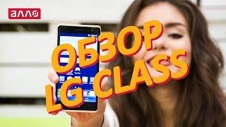 Видео-обзор смарфтона LG Class(Купить смартфон LG Class Вы можете, оформив заказ у нас на сайте ..., 2015-12-31T10:53:14.000Z)