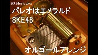 青い車/スピッツ【オルゴール】 (テレビ朝日系『OH!エルくらぶ』エンディングテーマ) R3 Music Boxオルゴール全曲集 http://goo.gl/jbgmFM □アーティスト・カテゴリ別再生リスト http://goo.gl/657Soj □R3 Music Boxの動画を検索