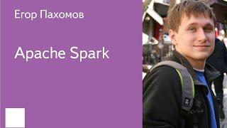 015. Apache Spark - Егор Пахомов