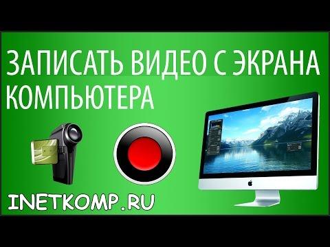 Как записать видео того что происходит на экране компьютера