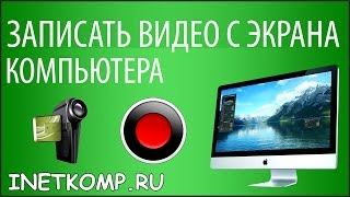Программы для записи видео с экрана (скачать)(oCam Screen Recorder: http://ohsoft.net/en/products.php Camtasia Studio: https://www.techsmith.com/ Bandicam: http://www.bandicam.com/ru/ Всем привет., 2016-04-21T11:44:51.000Z)
