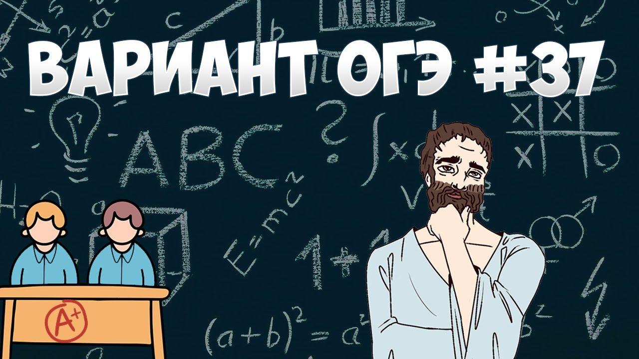 Вариант ФИПИ #37 все задачи (математика ОГЭ)