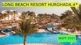 LONG BEACH RESORT HURGADA 4 ОБЗОР ОТЕЛЯ ОТ ТУРАГЕНТА 2021