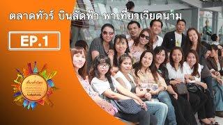 เที่ยวเวียดนาม กับ ตลาดทัวร์ เที่ยวสนุก บริการดี ไปติดตามกัน EP1