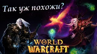Падшие принцы: Артас и Кель'тас | World of Warcraft