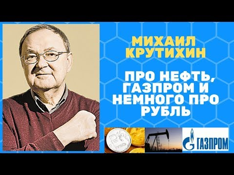 Михаил крутихин про нефть, Газпром и немного про рубль