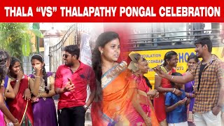 Thala  VS  Thalapthy    Pongal Celebration