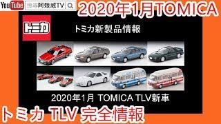 【速報】完全版 2020年1月 トミカリミテッドヴィンテージ 新車 TOMICA TLV 新車 【解析玩具】 阿娘威TV